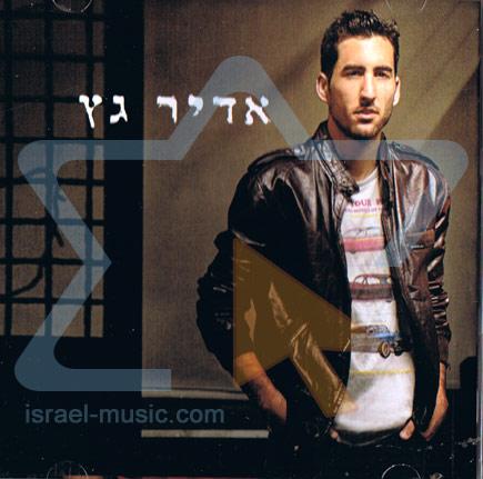 Adir Getz by Adir Getz