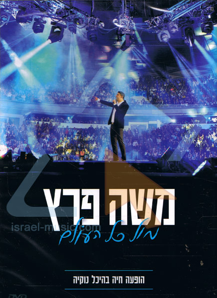 In Front of the Whole World - Live At Nukia Arena Par Moshe Peretz