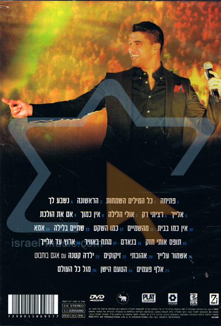 In Front of the Whole World - Live At Nukia Arena - Moshe Peretz