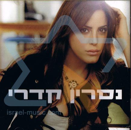 Nasrin Kadri by Nasrin Kadri
