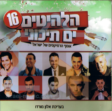 The Israel Remixes Collection Vol. 16 Par Alon Mordo