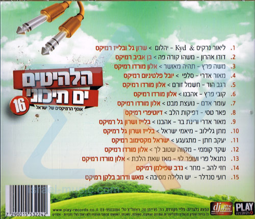 The Israel Remixes Collection Vol. 16 - Alon Mordo