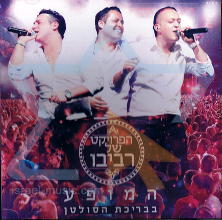 Live At Brechat Hasultan (Sultan's Pool), Jerusalem Par The Revivo Project