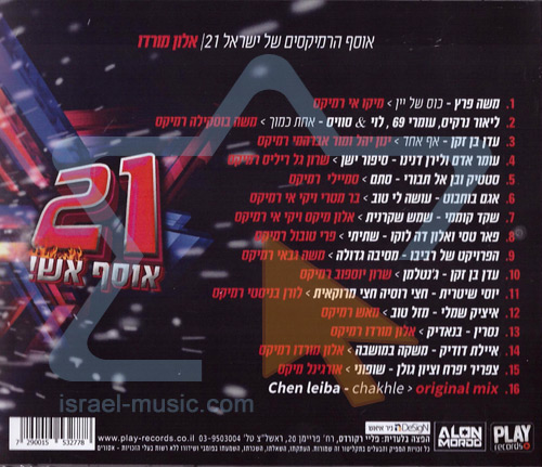 The Israel Remix Collection Vol. 21 By Alon Mordo