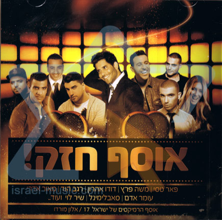 Israel Remix Collection Vol. 17 - Alon Mordo