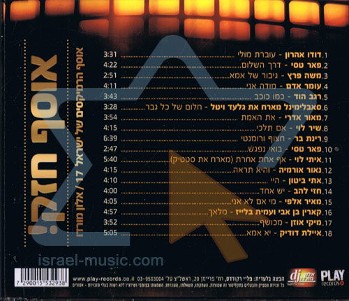 Israel Remix Collection Vol. 17 لـ Alon Mordo