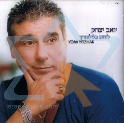 Wispering at Night - Yoav Yitzhak