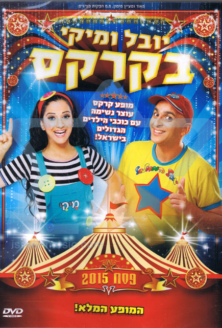 Yuval & Miki at the Circus by Yuval Hamebulbal