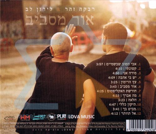 Or Mi'saviv by Rivka Zohar & Liron Lev