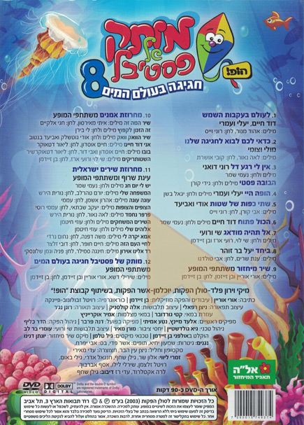 Motek Shel Festival 8 - Hagiga Be Olam Ha'maim by Various