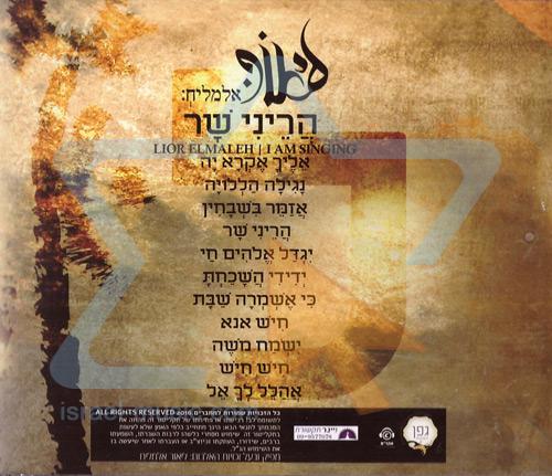 I Am Singing by Lior Elmaleh