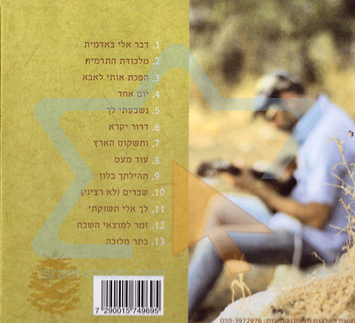 Daber Elay Be'adamit by Yoni Genut