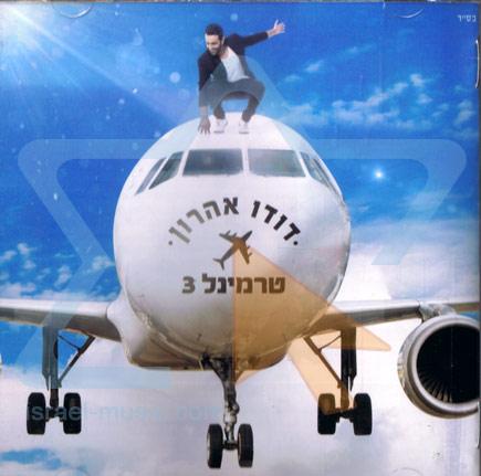 Terminal 3 by Dudu Aharon