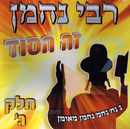 Rabbi Nachman - Non Stop Dancing Feast - Part 3 Por Various