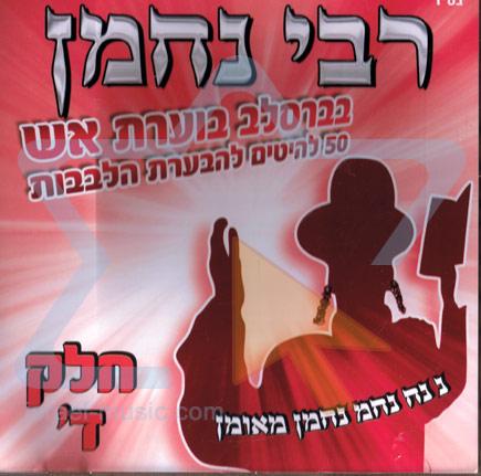 Rabbi Nachman - Non Stop Dancing Feast - Part 4 by Various