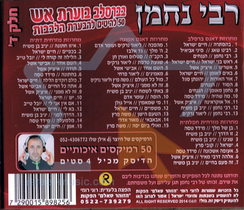 Rabbi Nachman - Non Stop Dancing Feast - Part 4 के द्वारा Various
