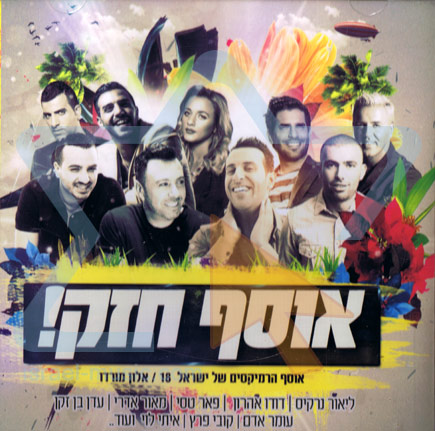 Israel Remix Collection Vol. 18 Par Alon Mordo