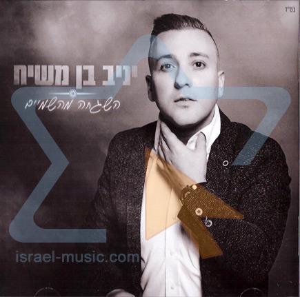 Hashgacha Me'hashamayim Por Yaniv Ben Mashiach