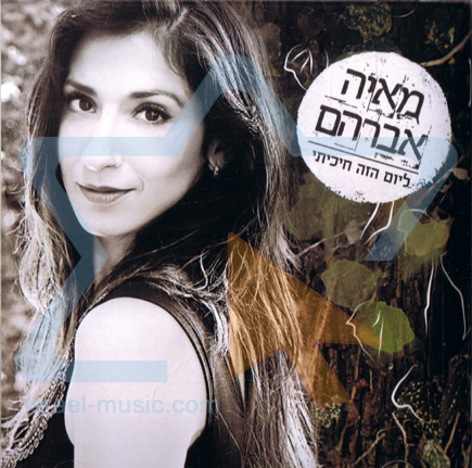 This Be the Day I've Waited For by Maya Avraham