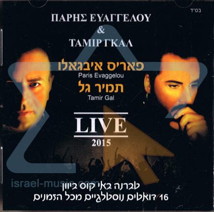 הופעה בטברנה 2015 באי קוס, יוון - פאריס אבגלו