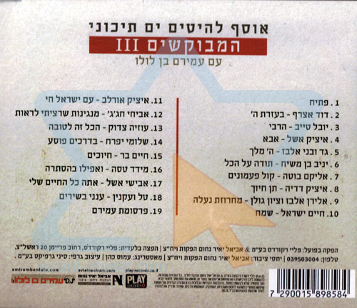 Religious Mediterranean Collection - Ha'mevukashim 3 Por Various