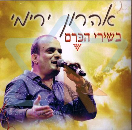 Sings Ha'kerem by Aharon Yaremi
