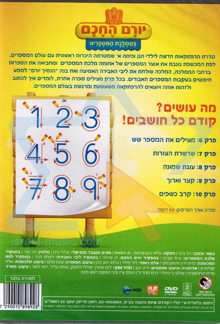 Yoram HaChacham BeMamlechet HaMisparim (6-10) Par Various