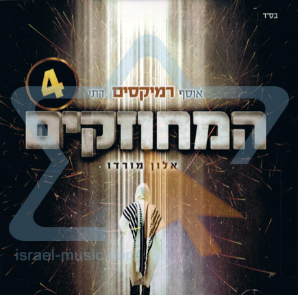 The Israel Mechouzakim Remixes Collection 4 Por Alon Mordo