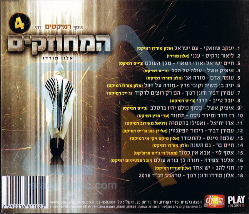 The Israel Mechouzakim Remixes Collection 4 के द्वारा Alon Mordo