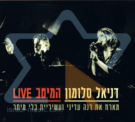 The Best - Live by Daniel Salomon