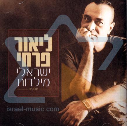 Natural Born Israeli Vol.1 by Lior Farhi