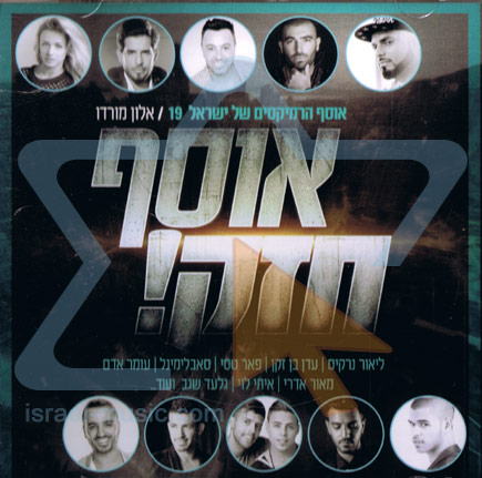 The Israel Remix Collection 19 Door Alon Mordo