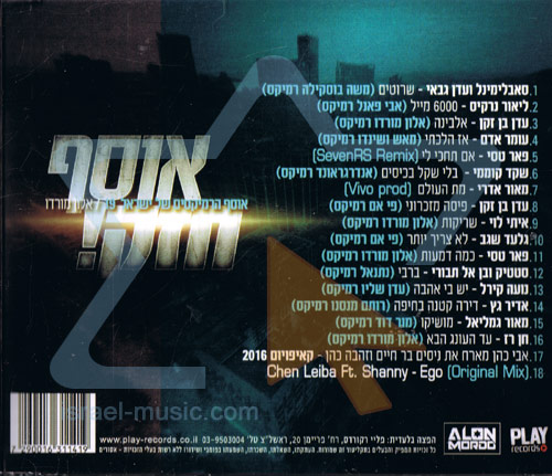The Israel Remix Collection 19 - Alon Mordo