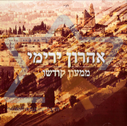 Mi'meon Kodsho Par Aharon Yaremi