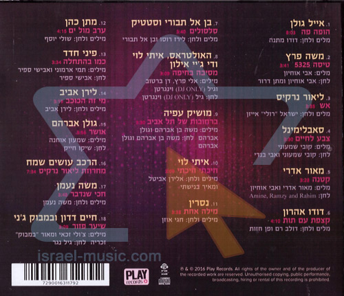 Oriental Beat (Be'ketzev Mizrahi) لـ Yaron Ilan