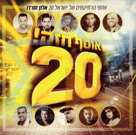 The Israel Remix Collection Vol. 20 Par Alon Mordo