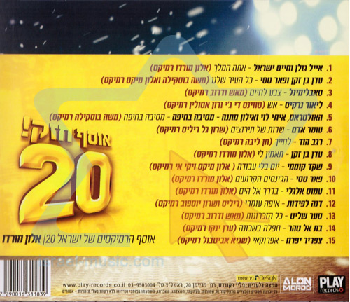 The Israel Remix Collection Vol. 20 - Alon Mordo