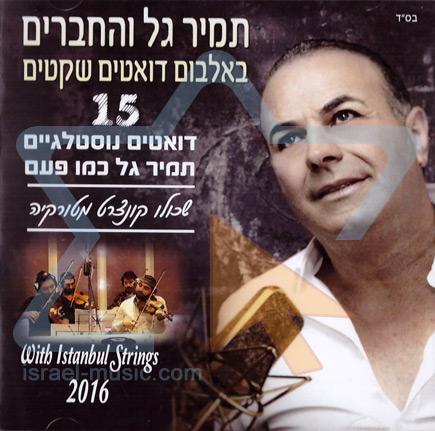 15 Duets by Tamir Gal