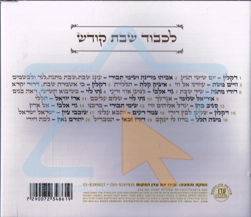 Lichvod Shabbat Kodesh Vol. 1 - Various