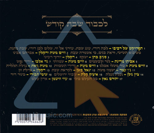 Lichvod Shabbat Kodesh Vol. 2 Par Various