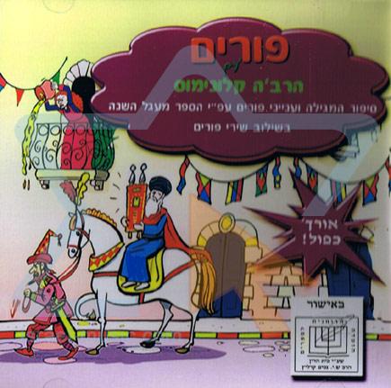 Purim Par Rabbi Clonimus