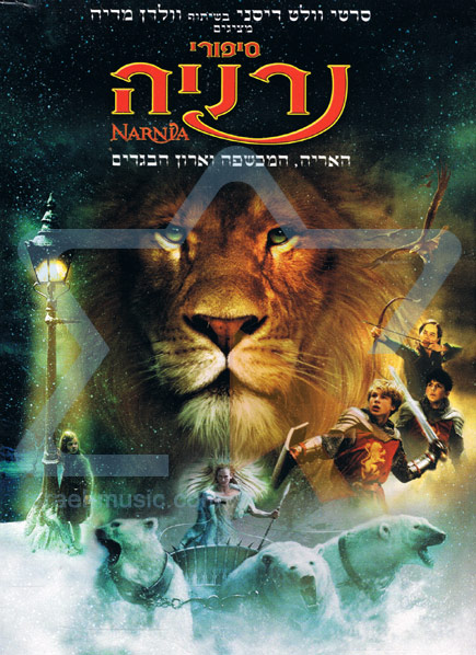 The Chronicles of Narnia - The Lion, the Witch and the Wardrobe Por Various