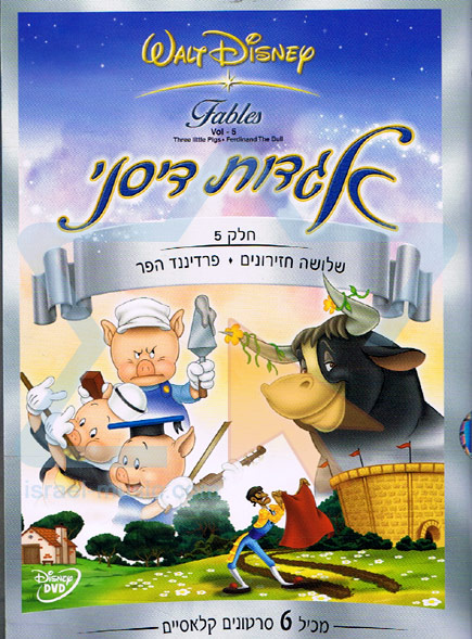 Disney Fables - Vol. 5: Three Little Pigs / Ferdinand the Bull by Various