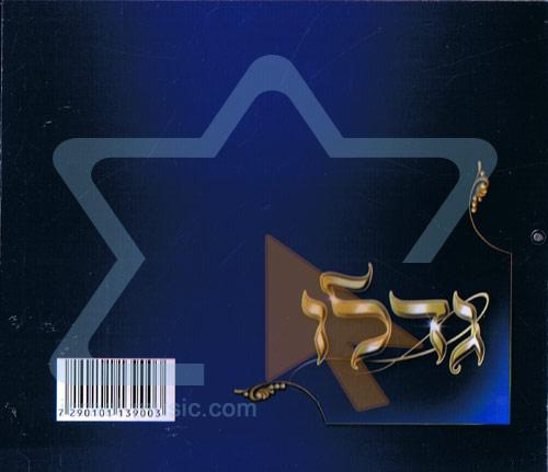 Gadlou - Nadvorna Melodies Par Moshe Mordechai Rosenblum