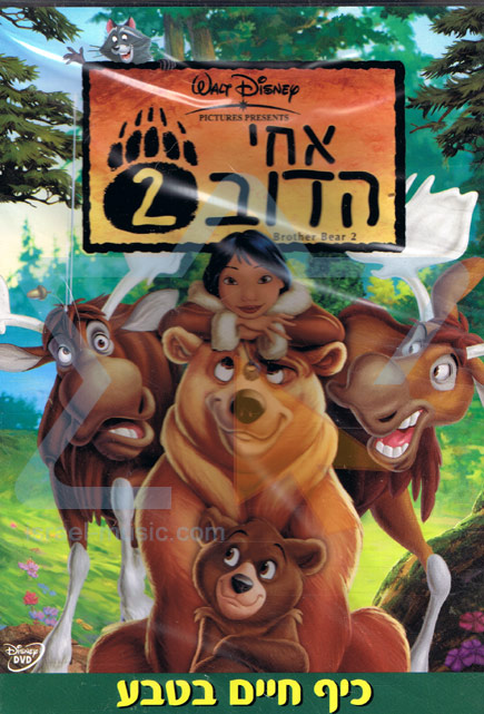 Brother Bear 2: The Moose Are On The Loose لـ Various