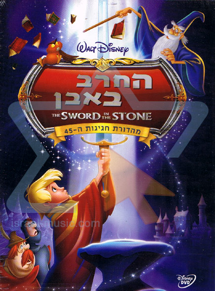 The Sword in the Stone by Various