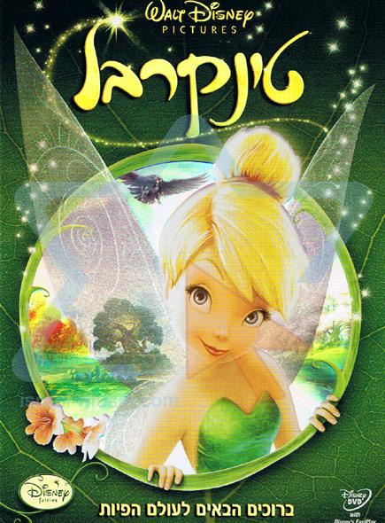 Tinker Bell by Various