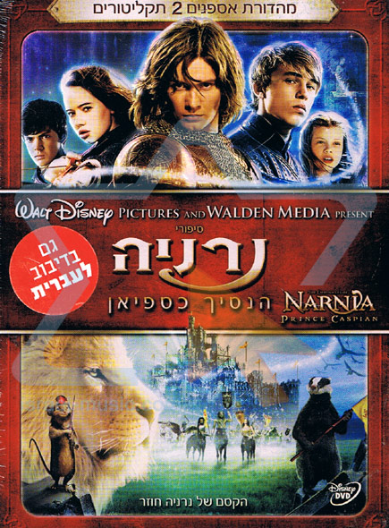 The Chronicles of Narnia: Prince Caspian by Various