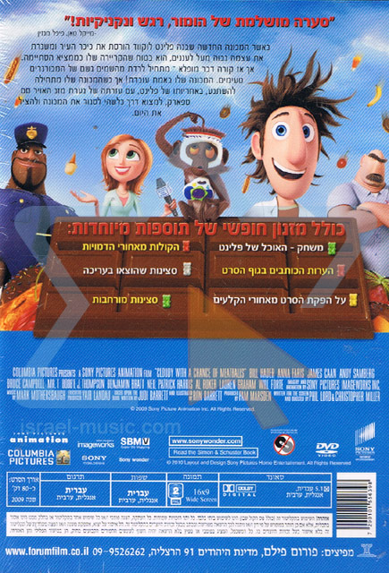 Cloudy with a Chance of Meatballs by Various