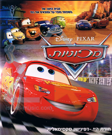 Cars 1 by Various